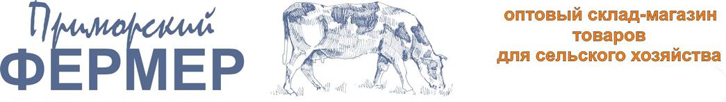 Приморский фермер Фермерское оборудование в Уссурийске Спасске Арсеньеве Владивостоке